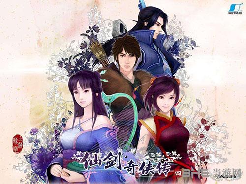 仙剑奇侠传4海报