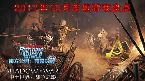 2017年10月发售游戏盘点