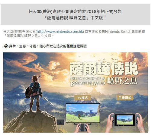 塞尔达传说荒野之息中文化宣布图片1