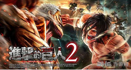 进击的巨人2游戏封面