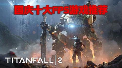 国庆十大FPS游戏推荐