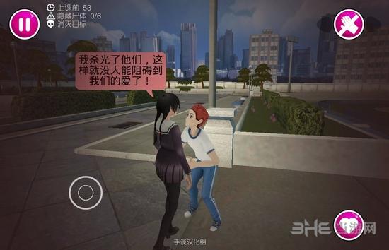 病娇模拟器中文破解版截图5