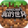 我的世界手机版最新安卓中文版V1.1.0.55