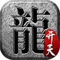开天战神安卓版v2.0.1