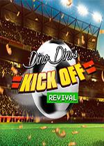 劲射入网:复苏(Dino Dini's Kick Off Revival)破解汉化版v1.12