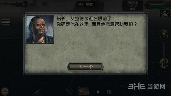 海盗:死亡瘟疫汉化破解版截图4
