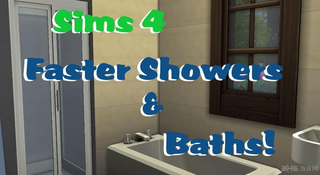 模拟人生4缩短洗澡时间MOD截图0