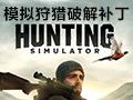 模拟狩猎单独未加密补丁