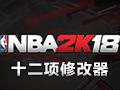 NBA 2K18 十二项修改器