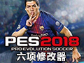 实况足球2018六项修改器v1.01