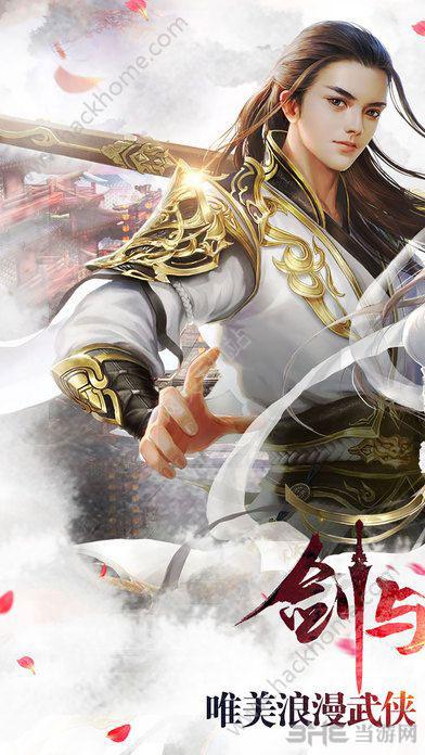 剑与情缘截图4