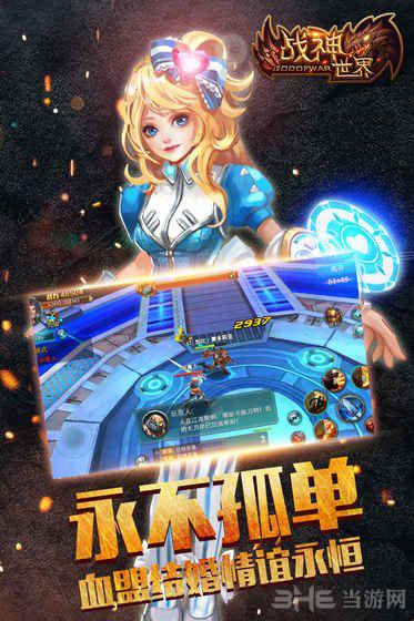 战神世界截图1