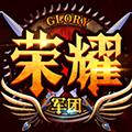 荣耀军团安卓版v1.0