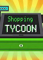 购物大亨(Shopping Tycoon)官方中文绿色版