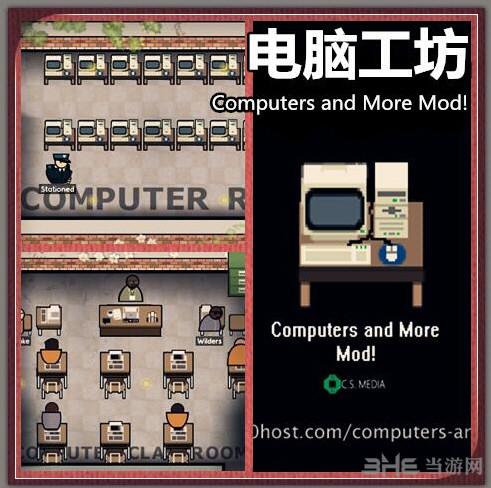 监狱建筑师计算机相关电脑工坊MOD截图0