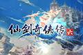 仙剑奇侠传6九月更新内容一览 仙剑6更新了