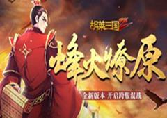 """烽火燎原 《胡莱三国2》开启全新版图""""中原战场"""""""
