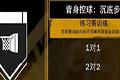 NBA2K18沉稳步大师徽章怎么解锁 速刷沉稳