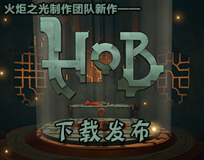 《Hob》中文版下载发布 火炬之光团队诚意新作