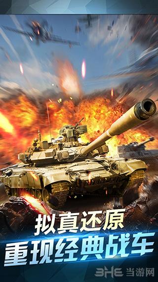 坦克荣耀之传奇王者截图2