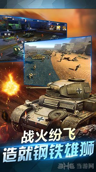 坦克荣耀之传奇王者截图4