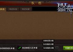 游戏畅玩更贴心《全民奇迹MU》6.0新版本细节再优化