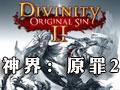神界:原罪2 v3.0.143.909升级档+未加密补丁