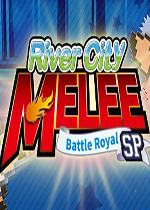 热血格斗:大激战SP(River City Melee:Battle Royal Special)硬盘版