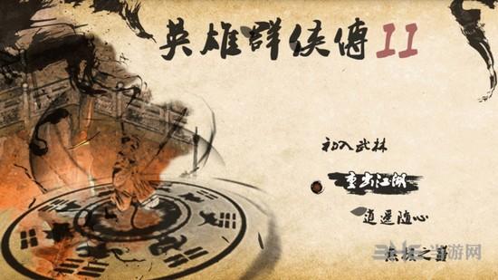 英雄群侠传2无限潜能版截图4