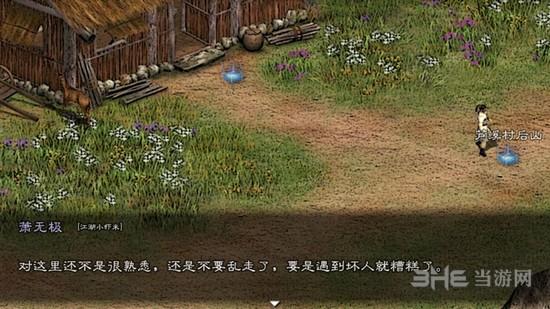 英雄群侠传2无限潜能版截图1
