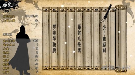 英雄群侠传2无限潜能版截图0