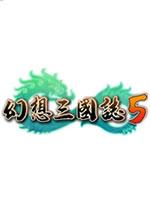 幻想三国志5硬盘版