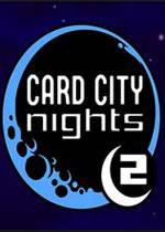 卡城之夜2(Card City Nights 2)破解版