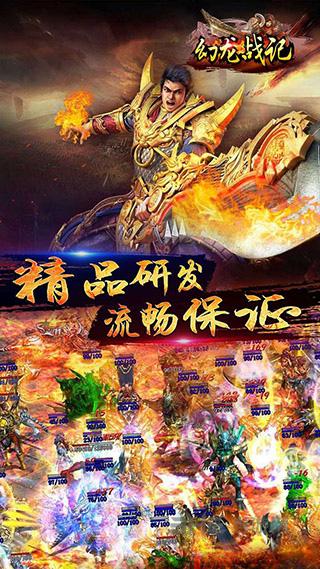 幻龙战记截图2