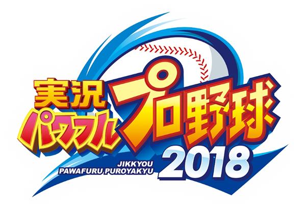 实况力量棒球2018截图2