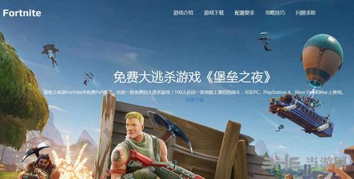 堡垒之夜开放中文客户端