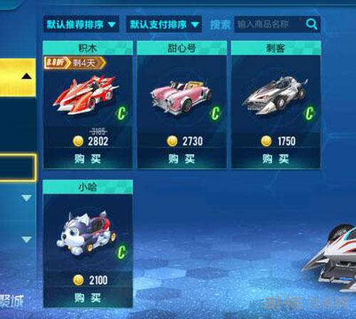 QQ飛車手遊C賽車截圖