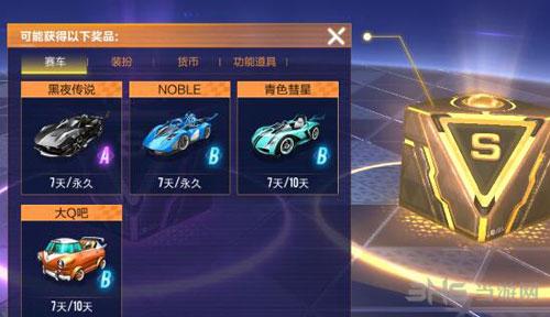 QQ飛車手遊A車截圖