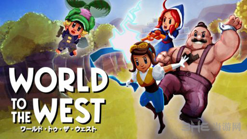 西方世界游戏图片3