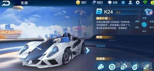 QQ飞车手游K24截图2