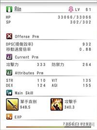 刀剑神域武器属性图片