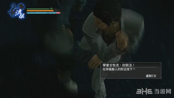 如龙极PC中文补丁截图3
