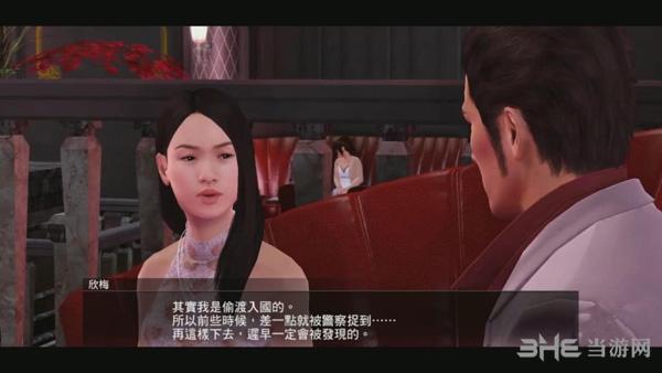 如龙极PC中文补丁截图5