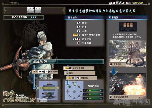 怪物猎人世界武器出招表 mhw全武器操作出招表介绍攻略