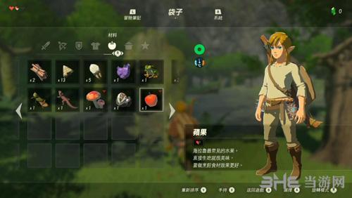 塞尔达传说荒野之息中文版截图2