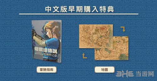 塞尔达传说荒野之息中文版截图1
