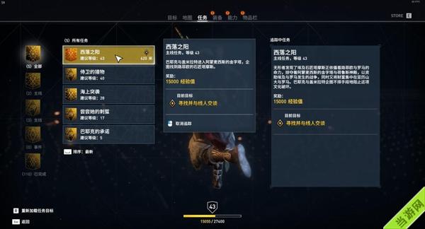 刺客信条起源游戏截图1