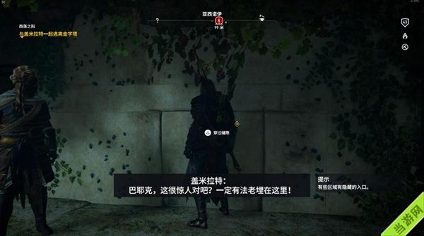 刺客信条起源游戏截图5