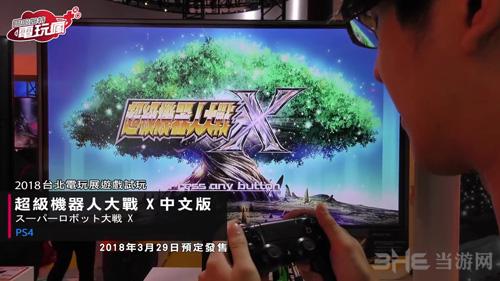 超级机器人大战X游戏图片1