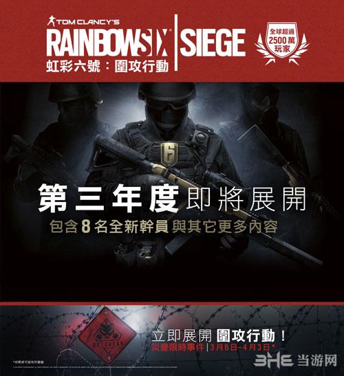 彩虹六号:围攻第三年度宣传图